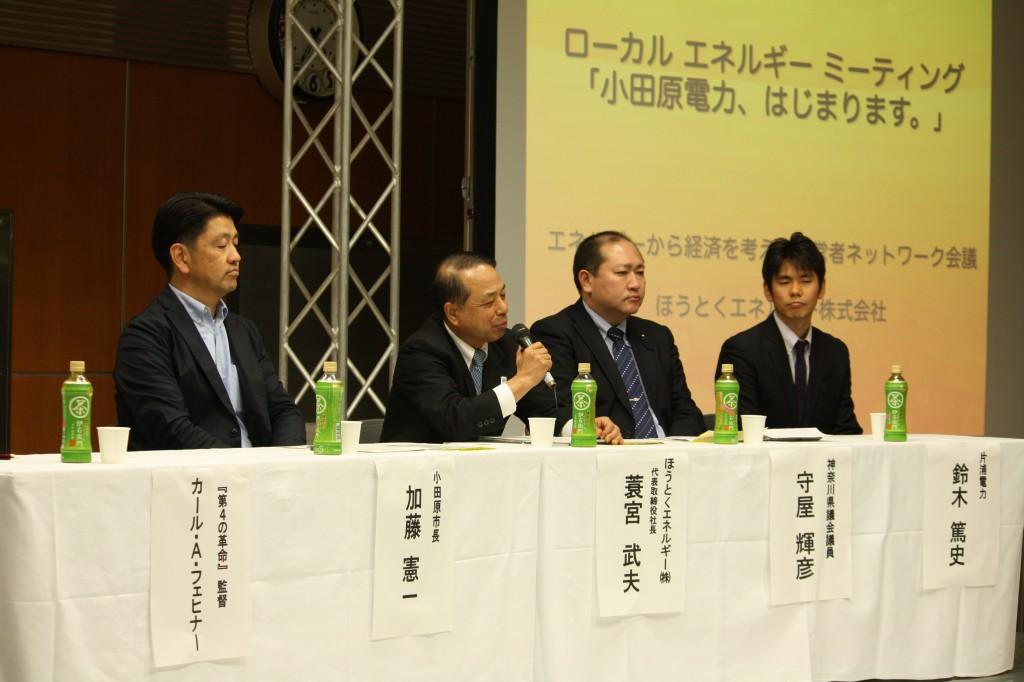 2013年3月に実施された「小田原電力はじまります」のイベントにて