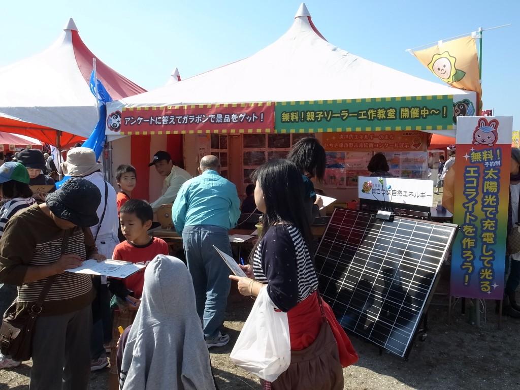 2013年「地かえて祭り」の様子(写真:さつま自然エネルギー)