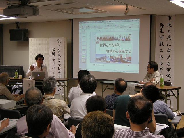 2012年の公開アドバイザリー会議(写真:新エネルギー推進課)