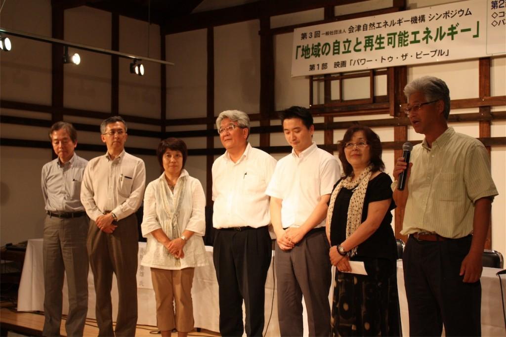 「地域の自立と再生可能エネルギー」会津自然エネルギー機構シンポジウム