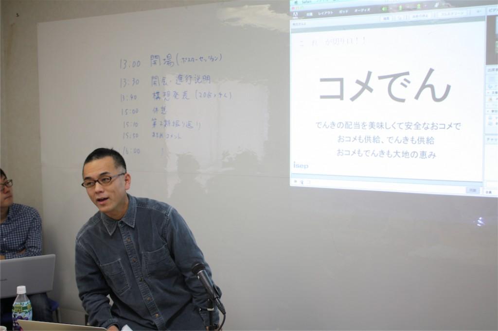 「コメでん」を紹介する角田さん(写真:高橋真樹)