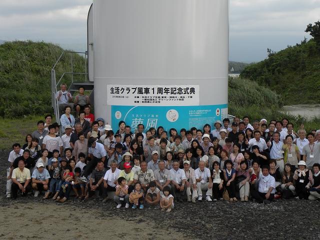 生活クラブ風車1周年記念式典の様子(写真:北海道グリーンファンド)
