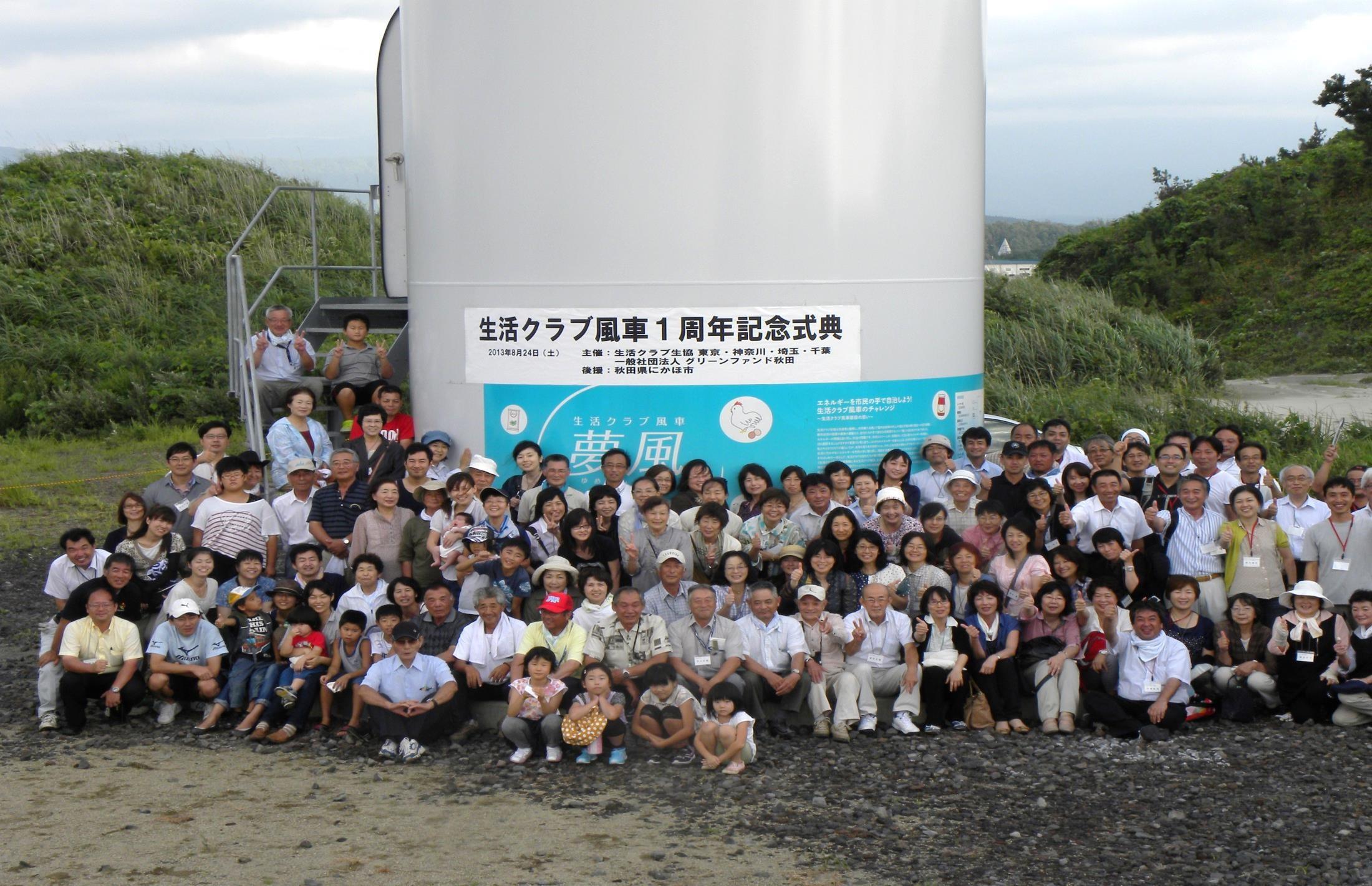 昨年の夏に開催された生活クラブ風車1周年記念式典。地元の人々と組合員のふれあいの場にもなったという