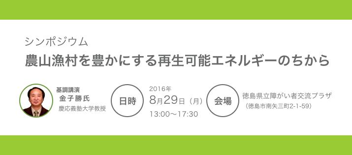 160829_Tokushima