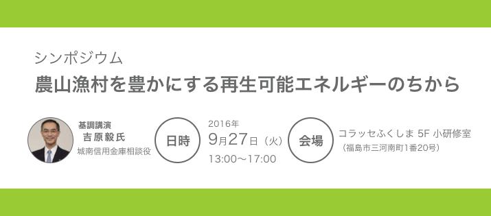 160927_Fukushima