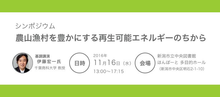 161116_Niigata